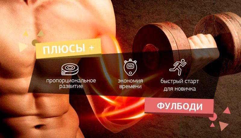 Накачка всех мышц фулбоди